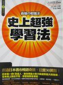 【書寶二手書T1/高中參考書_ONS】史上超強學習法_吉田隆嘉