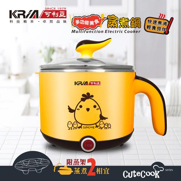 【KRIA可利亞】美食鍋KR-D045Y多功能美食蒸煮兩用鍋