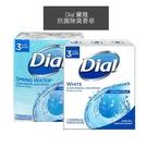 美國 Dial 黛雅 抗菌除臭香皂 113g*3入 款式可選 肥皂 沐浴皂 礦泉抗菌香氛皂【YES 美妝】
