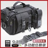 台灣製GUN多功能任務袋-威力加強版#G-216【AH05003】99愛買小舖