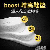 增高鞋墊爆米花隱形內增高墊女加厚aj1防臭減震BOOST運動鞋墊男『小淇嚴選』