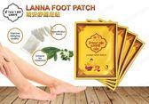 【現❤貨】泰國 蘭納足貼(10片/包 晚安足貼 舒適貼布 正品防偽標籤 LANNA FOOT PATCH