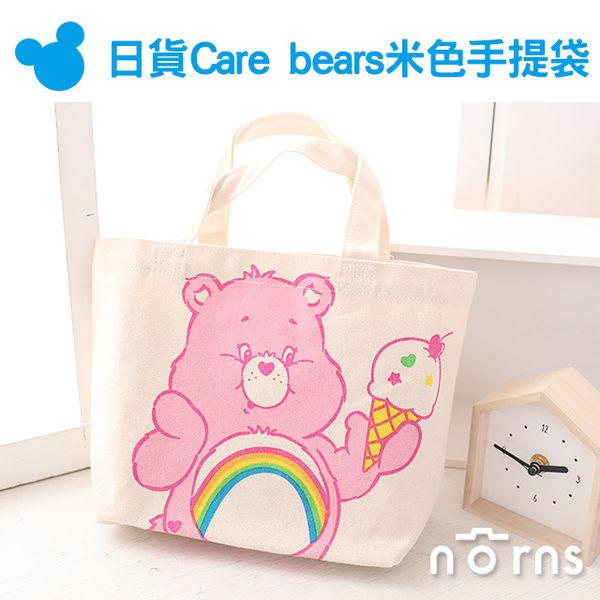 【日貨Care bears米色手提袋】Norns 正版愛心小熊 粉色彩虹熊 冰淇淋 手提帆布包 便當袋 購物袋 日本