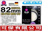 B+W XS-PRO 82mm MRC UV 公司貨 高硬度奈米鍍膜超薄框保護鏡 XSP