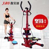 踏步機家用機帶扶手登山機多功能機腳踏機健身器材 igo父親節禮物