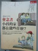 【書寶二手書T1/家庭_GHS】會念書小孩的家都在做些什麼_安河內哲也