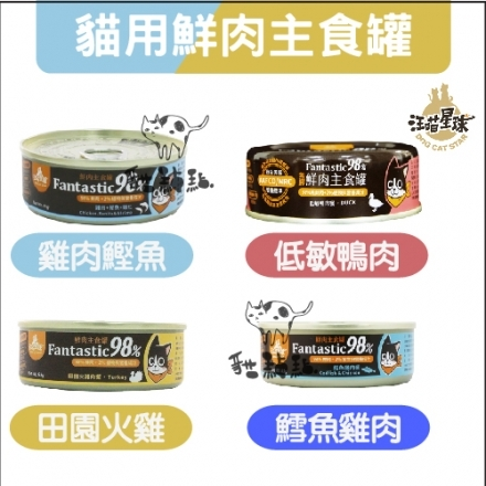 汪喵星球[98%鮮肉主食貓罐,雞/火雞/鴨/鱈魚,80g]  產地:台灣  (單罐)