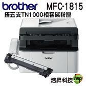 【搭相容TN-1000 五支】Brother MFC-1815 黑白雷射多功能傳真複合機