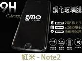 【EMO防爆9H鋼化玻璃】~加贈鏡頭貼~for小米 Xiaomi 紅米Note2 手機 玻璃貼膜保護貼膜螢幕貼膜