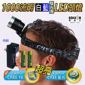 【樂悠悠生活館】EDISON 美國T6大功率充電式超亮LED頭燈 1000流明 雙光源 LED+CREE藍光EDS-K1100