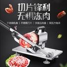 微立羊肉卷切片機家用手動切年糕刀阿膠凍肥牛肉薄片商用刨肉神器 安雅家居館