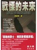 (二手書)戰慄的未來-結構台灣新獨裁