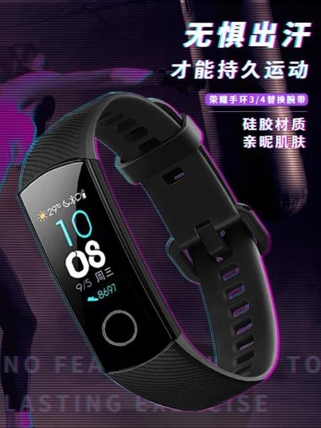 手環帶 手環3錶帶榮耀手環4智慧運動硅膠替換帶金屬配件三代腕帶 街頭布衣