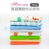 Moms care寶寶餵奶巾手帕小方巾 不挑色 8件組 小手帕 小毛巾 擦汗巾