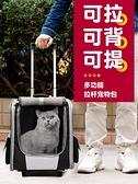 貓包 外出便攜冬天寵物背包拉桿箱超大裝貓的雙肩包大容量兩只狗包【八折搶購】