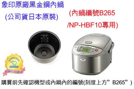 ■現貨免等■ 象印B265原廠原裝內鍋黑金剛。專用機型NP-HBF10 〝免運費〞((這是賣內鍋喔!!))