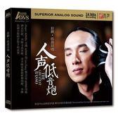 【停看聽音響唱片】【CD】趙鵬.低音共鳴 人聲低音炮 (ADMS)