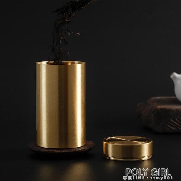 日式家用黃銅茶罐便攜小茶葉罐小號密封罐隨身茶葉儲存罐精品高檔