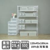 【dayneeds】荷重型120x45x180公分烤漆白五層架白120X45