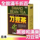 【小福部屋】日本 刀豆茶 黑姬和漢藥研究所 無咖啡因  辦公室團購 飲品 28袋入【新品上架】