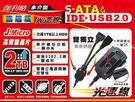 【其他USB周邊】伽利略 旗艦版 IDE / SATA TO USB2.0 通用快捷線 支援OTB