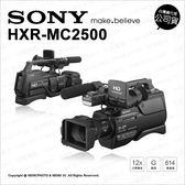 【請先詢問】Sony HXR-MC2500 肩上型專業攝錄影機 公司貨  採訪 防抖 ★24期0利率★ 薪創數位
