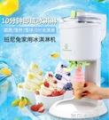 班尼兔冰淇淋機 家用兒童水果甜筒全自動自制小型冰激凌機雪糕機QM 依凡卡時尚