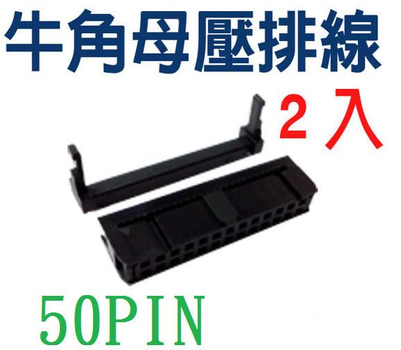 [ 中將3C ] IDC連接頭 牛角母壓排線2PC裝  50PIN   (SC-50-B-A-AS)