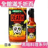 【死神辣椒醬AFTER DEATH 】空運 日本 黑暗料理 飆淚快感 噴火般辣度【小福部屋】