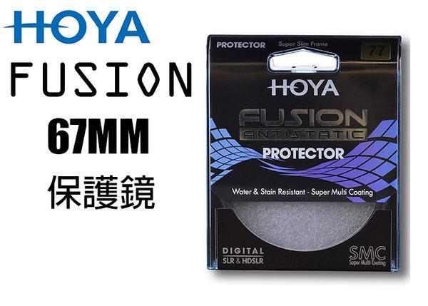 HOYA Fusion ANTISTATIC Protector 保護鏡 防靜電 防油墨 防潑水 67MM 18層鍍膜 光學鏡片 日本製