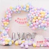 氣球 馬卡龍色氣球婚房裝飾網紅寶寶周歲生日求結婚慶飄空場景佈置用品 多色 雙12提前購