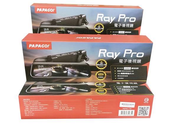 PAPAGO RAYPRO【促】RAY PRO 流媒體 超廣角 電子後視鏡/RAYLITE後續 HDR STARVIS