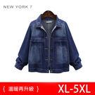 大尺碼 寬鬆長袖牛仔外套 XL~5XL【...