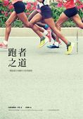 (二手書)跑者之道:一趟追索日本跑步文化的旅程