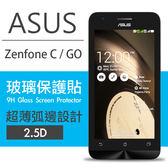 【00121】 [ASUS Zenfone C / GO (5吋)] 9H鋼化玻璃保護貼 弧邊透明設計 0.26mm 2.5D