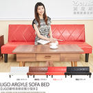 【班尼斯國際名床】~Ligo菱格洛修時尚皮革沙發床!
