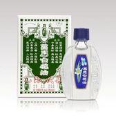 白花油 5ML/瓶★愛康介護★