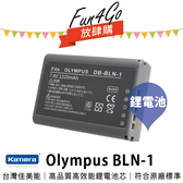 放肆購 Kamera Olympus BLN-1 高品質鋰電池 OM-D E-M5 II E-M1 E-P5 PEN-F OMD EM5 Mark II EM1 EP5 PENF 保固1年 BLN1