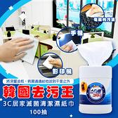 韓國去污王 智能3C居家滅菌清潔濕紙巾/桶