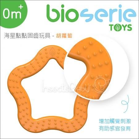 ✿蟲寶寶✿【美國 bioserie】植物做的玩具 海星點點固齒玩具-胡蘿蔔