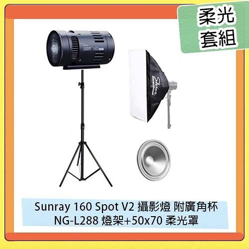 Skier Sunray 160 Spot V2 攝影燈 附廣角杯+NG-L288 燈架+50x70 柔光罩 柔光套組 直播 遠距教學 視訊 (公司貨)