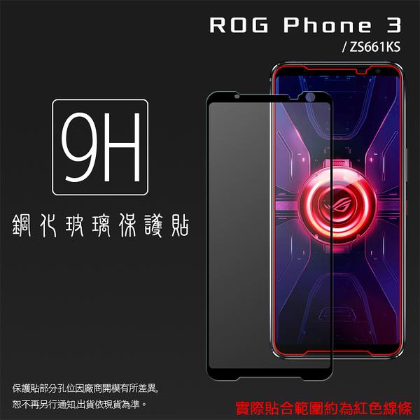 ▽ASUS 華碩 ROG Phone 3 ZS661KS I003D 滿版 鋼化玻璃保護貼 9H 滿版玻璃 鋼貼 螢幕貼 玻璃膜 保護膜