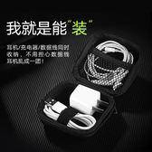耳機收納盒數碼u盤包數據線充電器袋牙耳機包