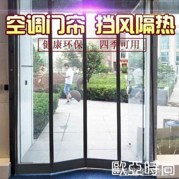 磁鐵透明PVC空調隔熱塑料擋風冷庫保溫商場自吸防蚊夏季超市門簾 【快速】