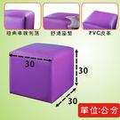 《嘉事美》巧克力四方椅-迷人紫