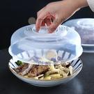 3/4個裝 微波爐專用加熱用具碗蓋子冰箱圓形塑料透明防濺油保鮮蓋碗蓋菜罩【白嶼家居】