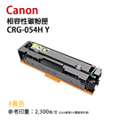 CANON 佳能 CRG-054H Y 副廠黃色高容量相容性碳粉匣(CRG054H/054H)|適用MF642cdw、MF644cdw