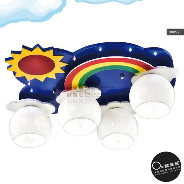 吸頂燈★兒童燈飾 童趣太陽與彩虹造型 4燈 吸頂燈 ♥燈具燈飾專業首選♥♥歐曼尼♥