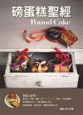 (二手書)磅蛋糕聖經