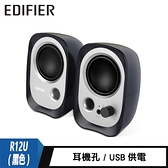 【Edifier 漫步者】R12U 二件式喇叭 黑